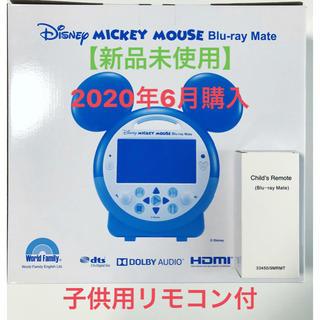 ディズニー(Disney)の新品未使用  最新版 DWEミッキーマウスブルーレイメイト ミッキーメイト(ブルーレイプレイヤー)