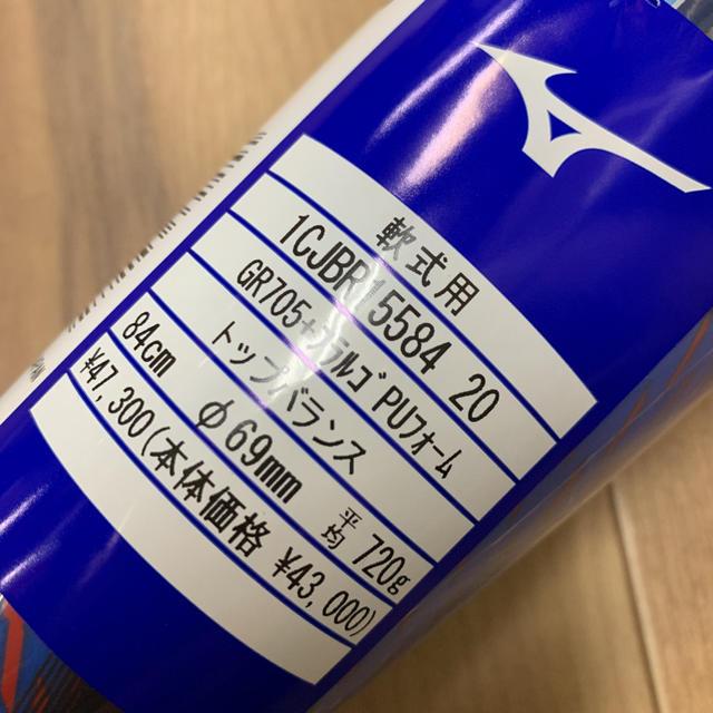 MIZUNO(ミズノ)のミズノ 一般軟式ギガキング02 プレミアムモデル 84cm/720g 未使用新品 スポーツ/アウトドアの野球(バット)の商品写真