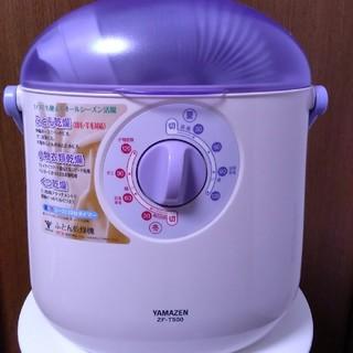 ヤマゼン(山善)の2014購入 山善 ふとん乾燥機 ZF-T500 備品ありの美品 動作確認済(その他)