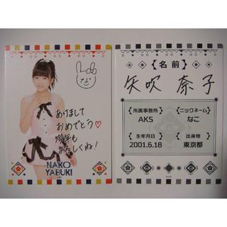 エイチケーティーフォーティーエイト(HKT48)の2枚セット 矢吹奈子 福袋2016年プロフィールカード AKB48 IZ*ONE(アイドルグッズ)