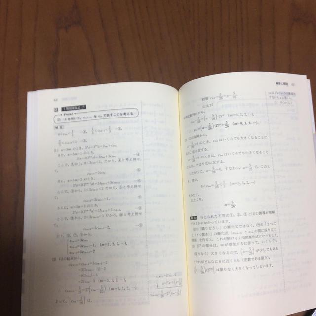 国公立二次対策問題集数学 新こだわって! 4 エンタメ/ホビーの本(人文/社会)の商品写真