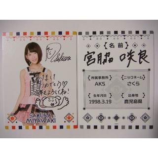エイチケーティーフォーティーエイト(HKT48)の2枚セット 宮脇咲良 福袋2016年プロフィールカード AKB48 IZ*ONE(アイドルグッズ)