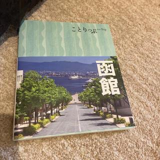 函館 ことりっぷ(地図/旅行ガイド)