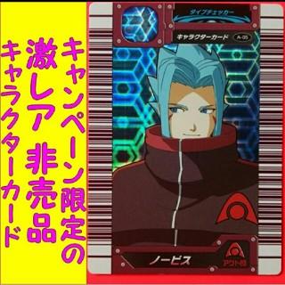 セガ(SEGA)の恐竜キングカード ノービス A05 キャラクター キャンペーン限定 非売品カード(カード)