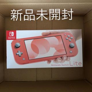 Nintendo Switch - Nintendo Switch Lite コーラル 新品 ニンテンドースイッチ