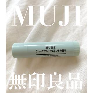 ムジルシリョウヒン(MUJI (無印良品))の新品未使用 無印良品 練り香水 グレープフルーツ ミント の香り (香水(女性用))