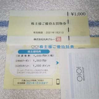 マルイ - 丸井 株主優待券