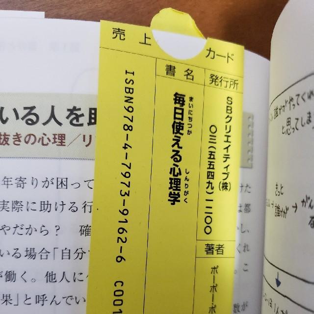 毎日使える心理学 ココロの本音を上手に扱う50の方法 エンタメ/ホビーの本(人文/社会)の商品写真