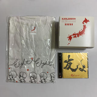カンジャニエイト(関ジャニ∞)の関ジャニ∞ 友よ Tシャツ付き盤(その他)