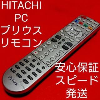 ヒタチ(日立)の日立 PC パソコン プリウス priuz AV DVD リモコン シルバー(PC周辺機器)