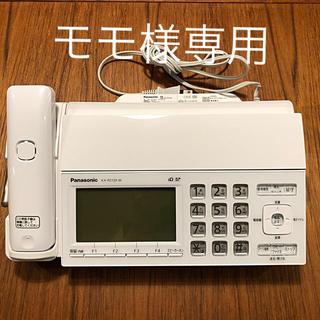 パナソニック(Panasonic)のPanasonic FAX おたっくす 子機一台付き(オフィス用品一般)