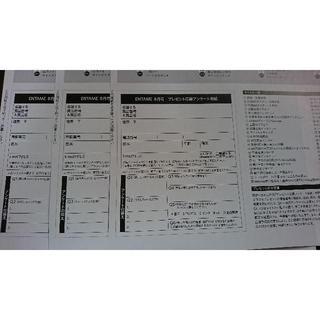 月刊ENTAME エンタメ  2020年8月号応募券3枚