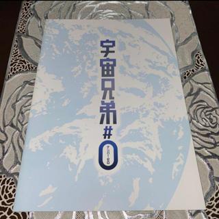 コウダンシャ(講談社)の劇場版 宇宙兄弟#0 パンフレット(アート/エンタメ)