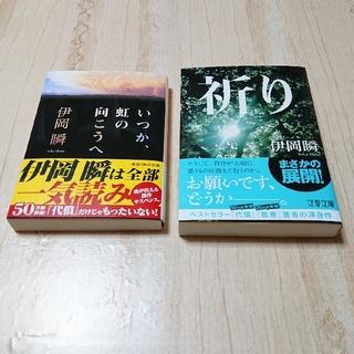 伊岡瞬・祈り・いつか、虹の向こうへ2冊セット(文学/小説)