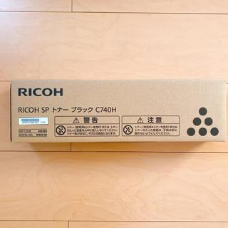 リコー(RICOH)のRICOH SPトナー C740H  ブラック(OA機器)