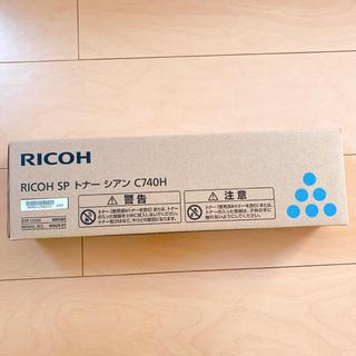 リコー(RICOH)のRICOH SP シアン トナー C740H (OA機器)