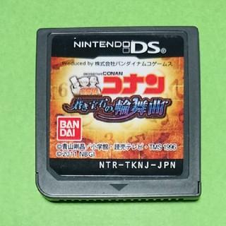ニンテンドーDS(ニンテンドーDS)の名探偵コナン 蒼き宝石の輪舞曲(携帯用ゲームソフト)