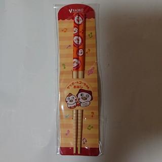 箸(カトラリー/箸)
