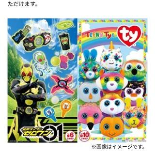 マクドナルド - 仮面ライダーゼロワンハッピーセット おもちゃ マクドナルド