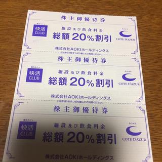 アオキ(AOKI)の快活クラブ 3枚(その他)