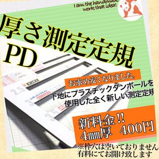 【※シン料金】厚さ測定定規:PD (その他)