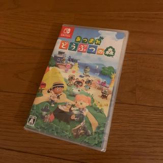 Nintendo Switch - 新品未開封 あつまれどうぶつの森 スイッチ