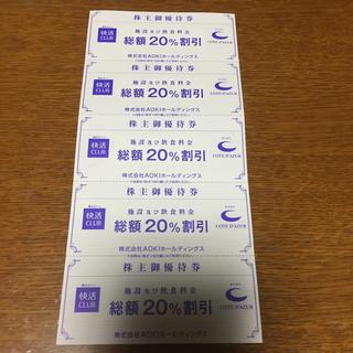 アオキ(AOKI)の快活クラブ 5枚(その他)