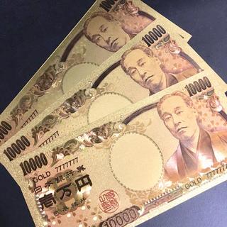 ★数量限定★壱万円札★3枚set★