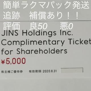 JINS ジンズ株主優待券