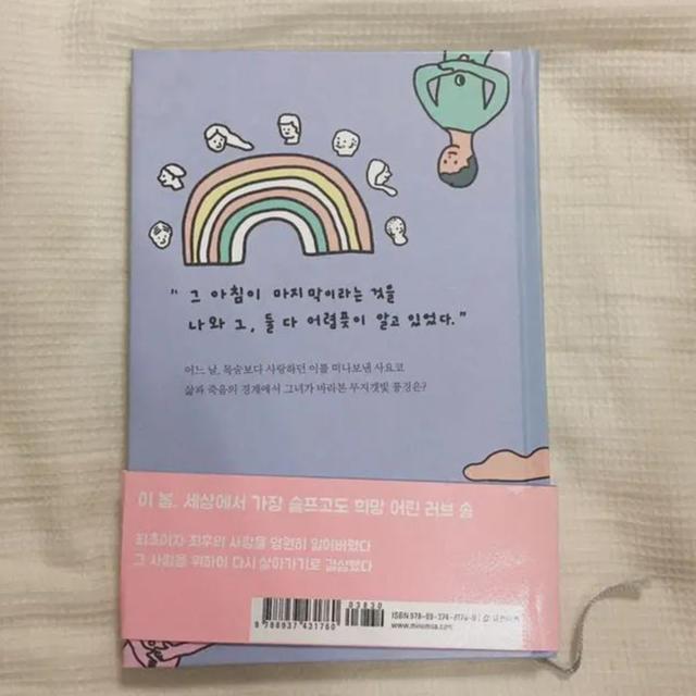 韓国の本 吉本ばなな スイート・ヒアアフター 韓国語 詩集 ポエム 韓国 ...