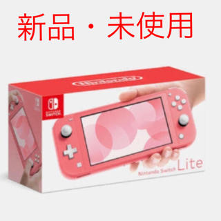 Nintendo Switch - Nintendo Switch Lite 本体 コーラル