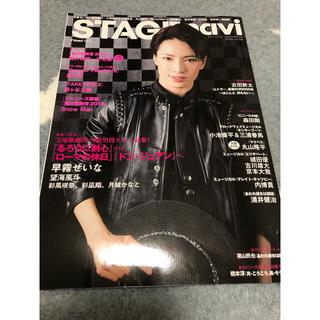【ステージナビ】 STAGEnavi 2016年8月号(専門誌)