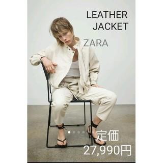 ZARA ザラ 新品 LEATHER JACKET レザー ジャケット エクリュ