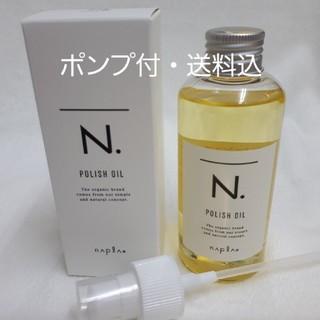 NAPUR - napla ナプラ エヌドット N.ポリッシュオイル 150ml ポンプ付き