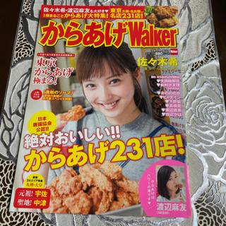 角川書店 - からあげWalker 2015