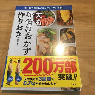 ショウガクカン(小学館)の夫もやせるおかず 作りおき お肉や麺もOKなガッツリ系(料理/グルメ)