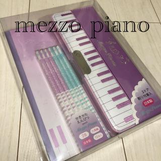 メゾピアノ(mezzo piano)のメゾピアノ 文房具セット 新品未開封 新学期準備(ペンケース/筆箱)