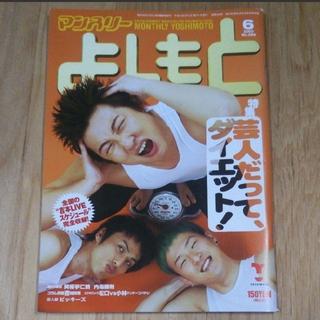 マンスリーよしもと 2003年6月号(お笑い芸人)