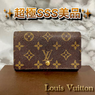 LOUIS VUITTON - ‼️限界価格‼️ Louis Vuitton モノグラム サイフ ユニセックス