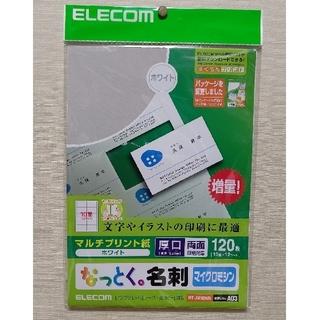 エレコム(ELECOM)のELECOM なっとく。名刺 MT-JMN2WN お探しNo.A03(PCパーツ)