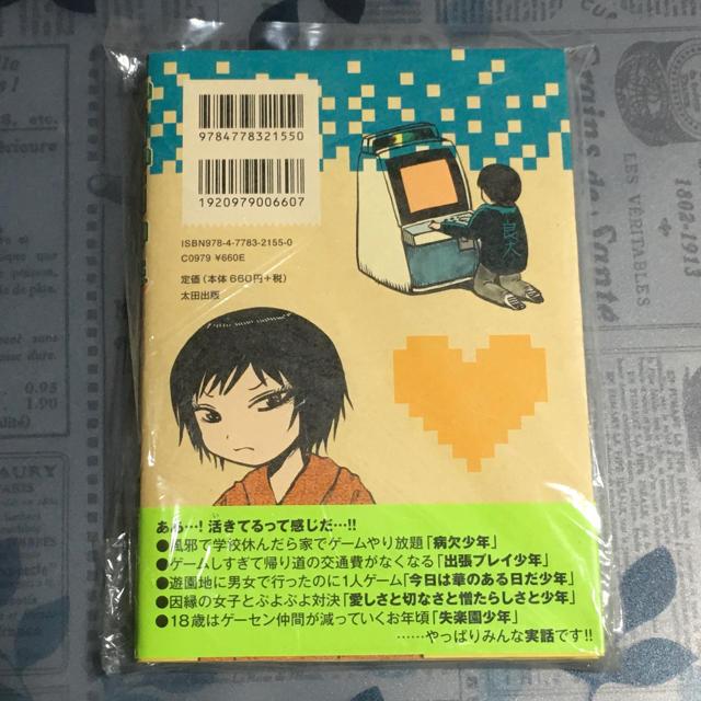 ピコピコ少年TURBO エンタメ/ホビーの漫画(その他)の商品写真
