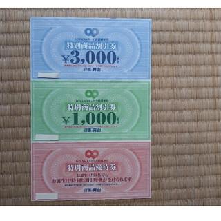 アオヤマ(青山)の洋服の青山カード会員専用の特別商品割引券(ショッピング)