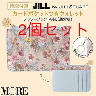 JILLSTUART - 2個セット 雑誌付録 未開封新品 ジル カードポケットつきウォレット