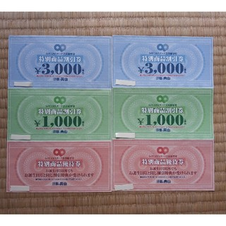 アオヤマ(青山)の洋服の青山カード会員専用の特別商品割引券2組セット(ショッピング)