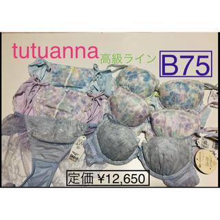 tutuanna - チュチュアンナ★高級ライン★ラ・シルエッテ★美しいブラ★