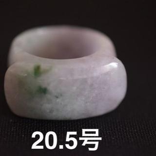 15-1 特売 20.5号 天然 A貨 薄ラベンダー 翡翠 板指リング 馬鞍(リング(指輪))