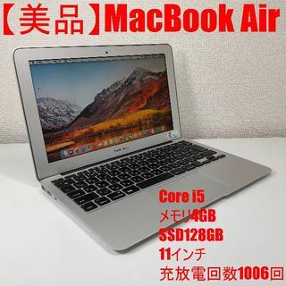 Apple - 【美品】MacBook Air Core i5 メモリ4GB SSD128GB