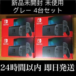 Nintendo Switch - 新品未開封 Nintendo Switch 本体 4台 セット(新型) グレー