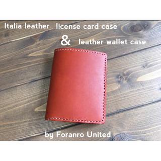 高級イタリアンレザー ウォレット&免許証ケース レッドブラウン