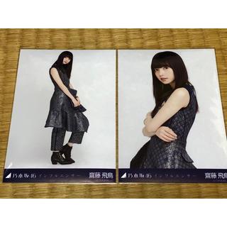 乃木坂46 - 乃木坂46 齋藤飛鳥 インフルエンサー 生写真 チュウヒキ セミコン